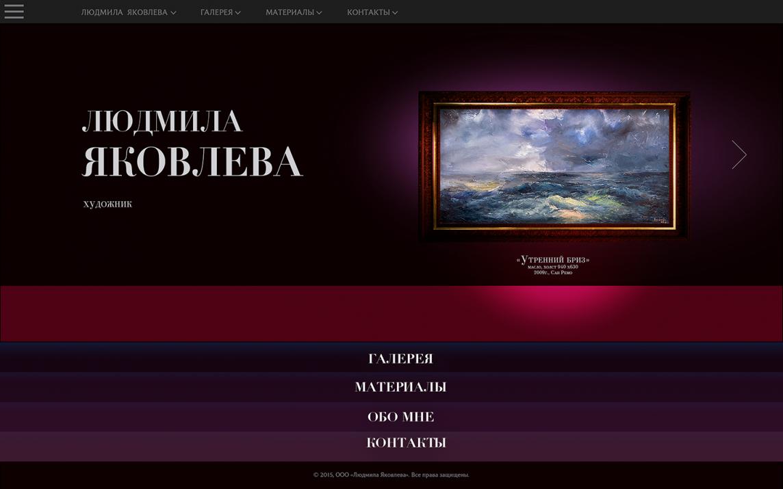 yakovleva_site_page1_feb15